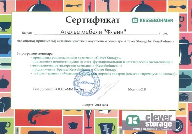 сертификат Kessebomer