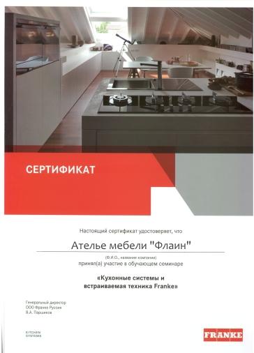 сертификат Франке