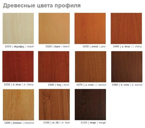 Стандартные древесные цвета профиля